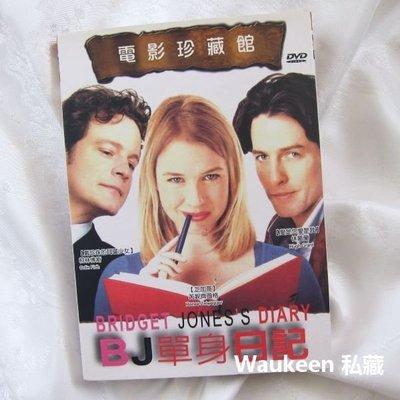 BJ單身日記 Bridget Joness Diary 芮妮齊薇格 Renee Zellweger 柯林佛斯 休葛蘭