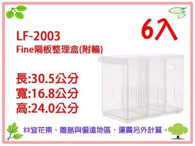 【吉賀】6入免運 聯府 KEYWAY LF2003 Fine隔板整理盒(附輪) 收納盒 置物盒 LF-2003