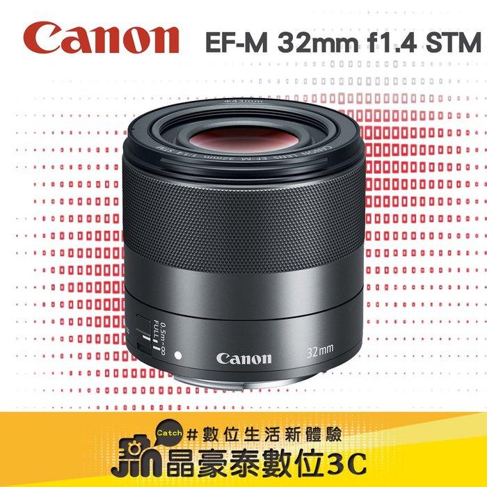 分期0利率 Canon EF-M 32mm F1.4 STM 鏡頭 高雄 晶豪泰3C 專業攝影 公司貨