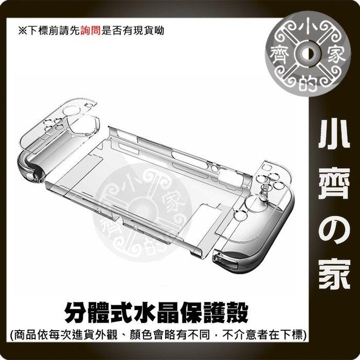 超薄型 水晶殼 透明保護殼 任天堂 Switch主機 搖桿 左右手把 硬殼 水晶殼 透明殼 可插電視底座 小齊的家