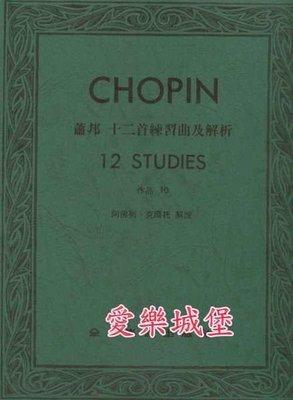【愛樂城堡】鋼琴譜+CD= CHOPIN蕭邦十二首練習曲及解析12 STUDIES Op.10