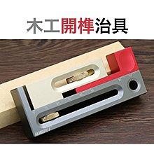 【無思木作】現貨 HONGDUI 木工開榫治具 圓鋸機開槽 製榫 鋸縫調節 木工工具