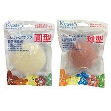 KesHo蒟蒻乾式洗臉海綿附發票
