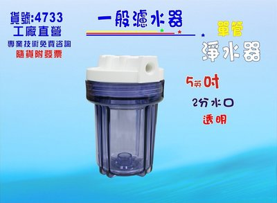 5英吋透明濾殼5英吋PP綿濾心.RO濾水器.淨水器.魚缸濾水.電解水機.水塔過濾器貨號:4733~七星淨水~
