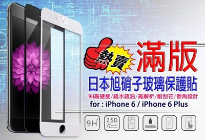 滿版玻璃 APPLE 蘋果 iPhone 6 I6/6S 4.7吋 滿版 鋼化玻璃保護貼/全螢幕/全屏/9H硬度/2.5
