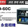 永佳相機_防潮家 D- 60C D60C 電子防潮箱 56...