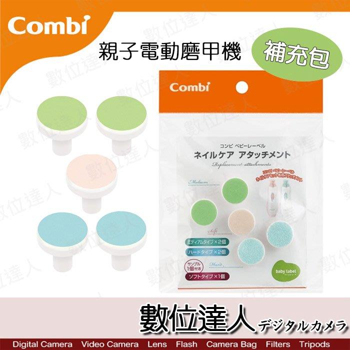 【數位達人】Combi 親子電動磨甲機補充包 / 寶寶指甲 幼兒修甲 不抓傷
