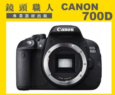 ☆鏡頭職人☆::: Canon 700D 加 Canon 18-135MM (非STM) 7天2500 師大 板橋 楊梅