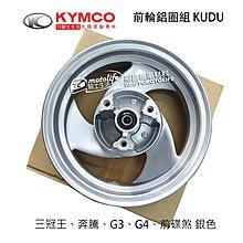 YC騎士生活_KYMCO光陽原廠 前 輪圈組 超級金牌 三冠王 奔騰 G3 G4 前碟 銀色 鋁框 輪框 軸承 KUDU