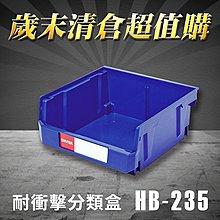【歲末清倉超值購】 樹德 分類整理盒 HB-235  耐衝擊 收納 置物 /工具箱/工具盒/零件盒/分類盒/抽屜櫃/五金
