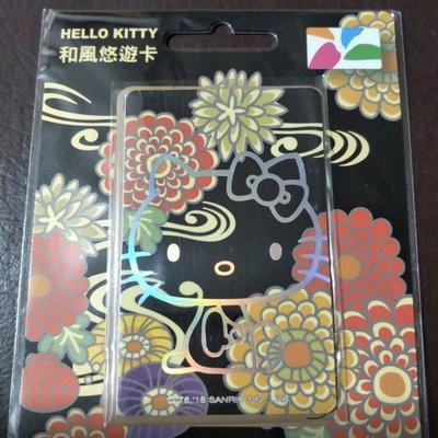 凱蒂貓 三麗鷗 HelloKitty 和風悠遊卡 Hello kitty 一卡通 悠遊卡 icash2.0  HelloKitty 金邊富貴