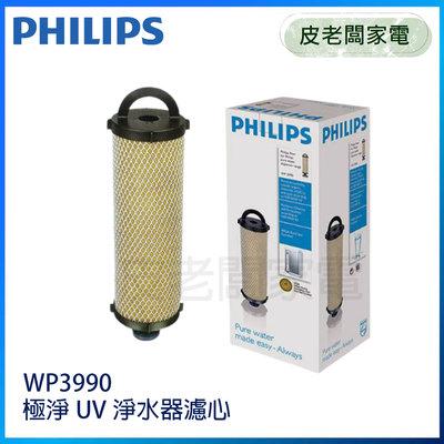 皮老闆家電~PHILIPS飛利浦 WP3990 極淨UV淨水器專用濾心【適用WP3893、WP3890】