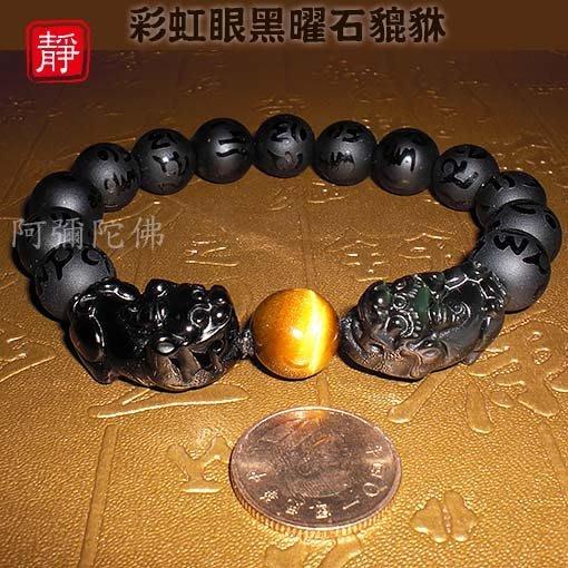 【靜心堂】現貨:黑曜石*雙貔貅*磨砂明咒佛珠--納四方財(12mm*13R)