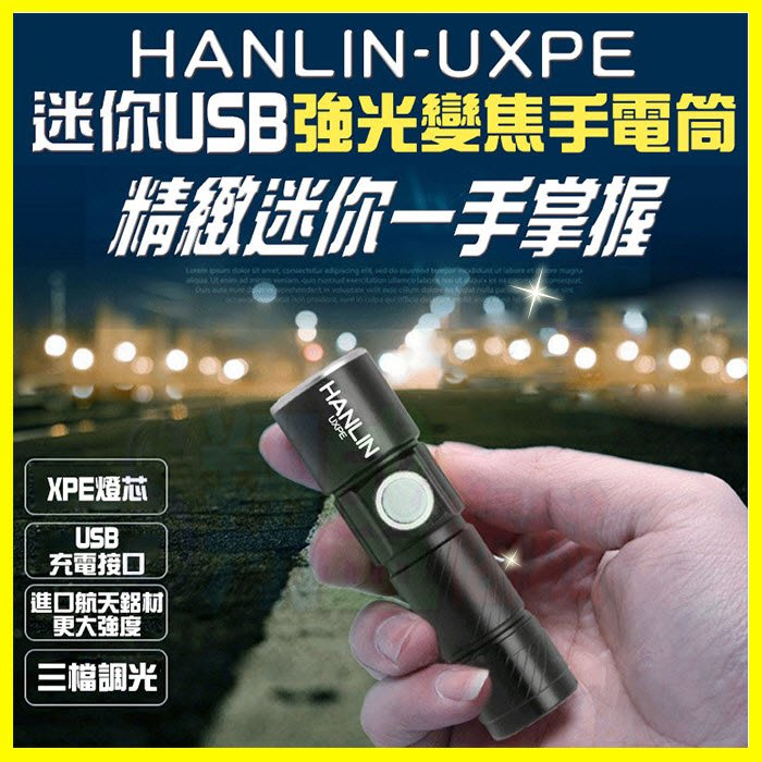 HANLIN UXPE 迷你強光伸縮變焦手電筒工作燈 USB充電 緊急探照明燈 手提燈 腳踏車燈 露營 居家檢修