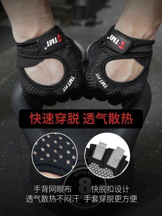 奇奇店#TMT健身手套男女啞鈴器械單杠鍛煉護腕訓練半指單車防滑運動