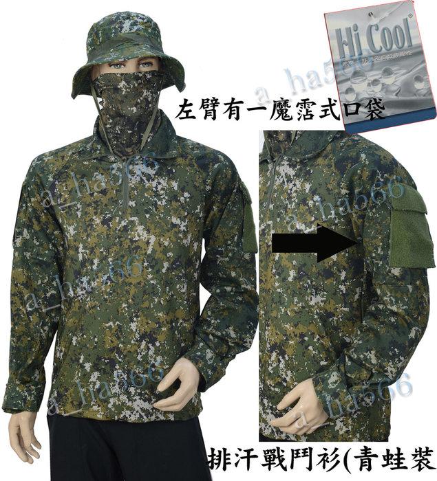 軍用品VS生存遊戲-符合軍規*Hi COOL 吸濕排型戰鬥衫*單口袋*魔貼*青蛙裝*青蛙裝上衣-數位青蛙裝