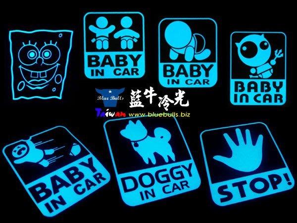 【藍牛冷光】BABY IN CAR 冷光貼紙 警示牌 煞車燈 17CM*15CM 發光圖樣文字皆可加價修改訂做