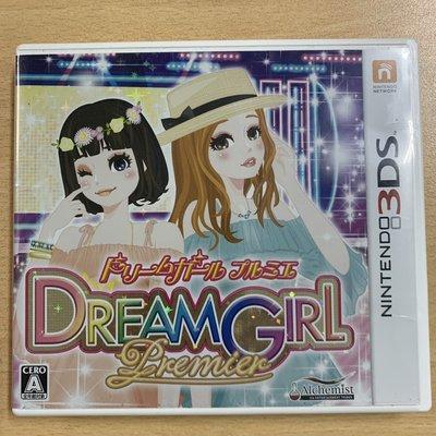 【飛力屋】日版 任天堂 3DS 夢幻女孩 特別篇 dream girl premier 日規 純日版