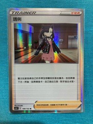寶可夢 PTCG 中文版  149/153 R 瑪俐 閃卡