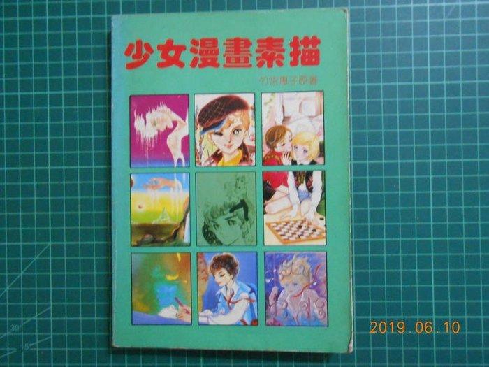 絕版收藏《 少女漫畫素描 》 竹宮惠子原著 巧集 【CS超聖文化2讚]
