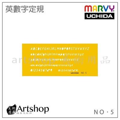【Artshop美術用品】日本 UCHIDA 英文數字定規 描字規 Template No.5