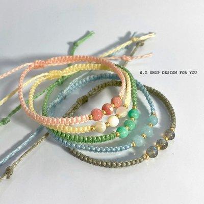 念念手作館 LNT Shop 可愛糖果系列 細緻貝殼珠 南美蠟線編織手鍊