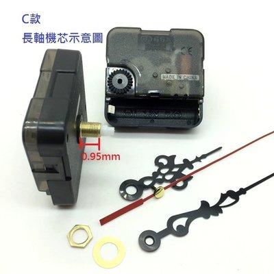 C款長軸 靜音式時鐘機芯 /掛鐘錶芯/ DIY機芯/ 掃秒式/ /靜音/掃描/鐘芯
