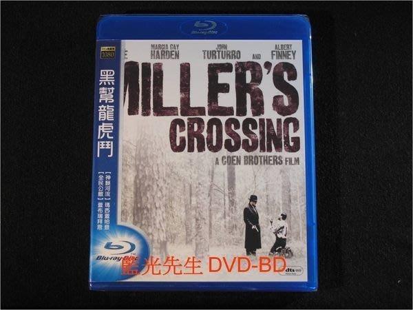 藍光BD  ~ 黑幫龍虎鬥 Miller's Crossing   得利 貨   ~~