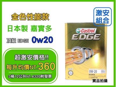 【12升特價組+免運】頂級 日本製 嘉實多 Castrol EDGE 0W20 0W-20 鐵罐 美孚 摩特 殼牌 海灣