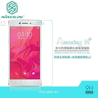 *PHONE寶*NILLKIN OPPO R7 Amazing H+ 防爆鋼化玻璃貼 (含超清鏡頭貼)