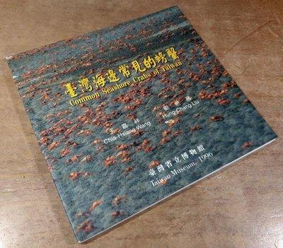臺灣海邊常見的螃蟹:Common Seashore Crabs of Taiwan│王嘉祥│台灣海邊常見的螃蟹│七成新