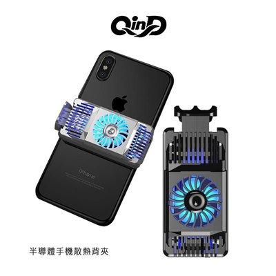 強尼拍賣~QinD 半導體手機散熱背夾  可伸縮背夾(最大 95mm)