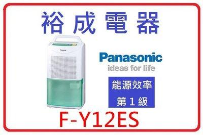 【裕成電器‧自取破盤優惠價】國際牌6公升除濕機 F-Y12ES 另售 RD-16FG RD-200DR F-Y22EN