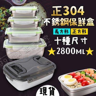 【99網購】現貨 #304不銹鋼保鮮盒(2800ML)/食品級/不鏽鋼保鮮盒/野餐露營餐具/矽膠餐盒/收納/折疊攜帶式