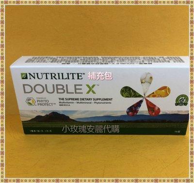 安麗Double X蔬果綜合營養片(補充包) 【超商取付2000免運】 效期最新  綜合營養素 綜合維他命【2045】