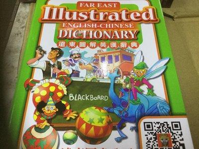 遠東圖解英漢辭典