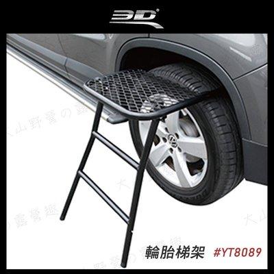 【大山野營】3D YT8089 輪胎梯架 掛式輪胎梯架 掛式梯架 便利梯架