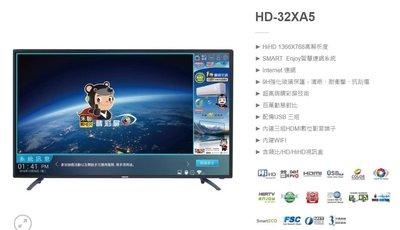 禾聯電視32吋WiFi智慧聯網電視HD32XA5
