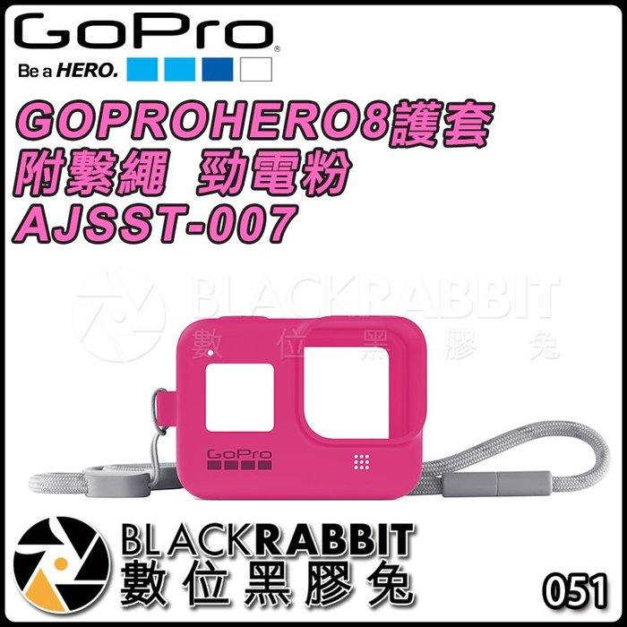 數位黑膠兔【 GOPRO HERO  8 護套 附 繫繩 勁電粉 AJSST-007 】 矽膠 保護套 固定 防刮傷