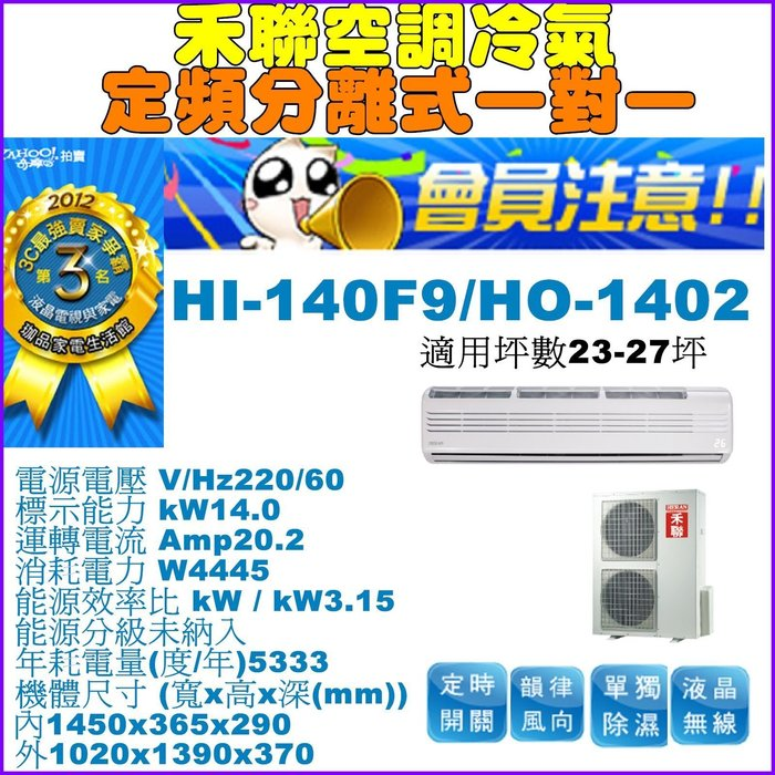 【禾聯定頻分離式冷氣HI-140F9/HO-1402】【23/27坪/免費規劃/配合安裝服務】【免付費專線0800】