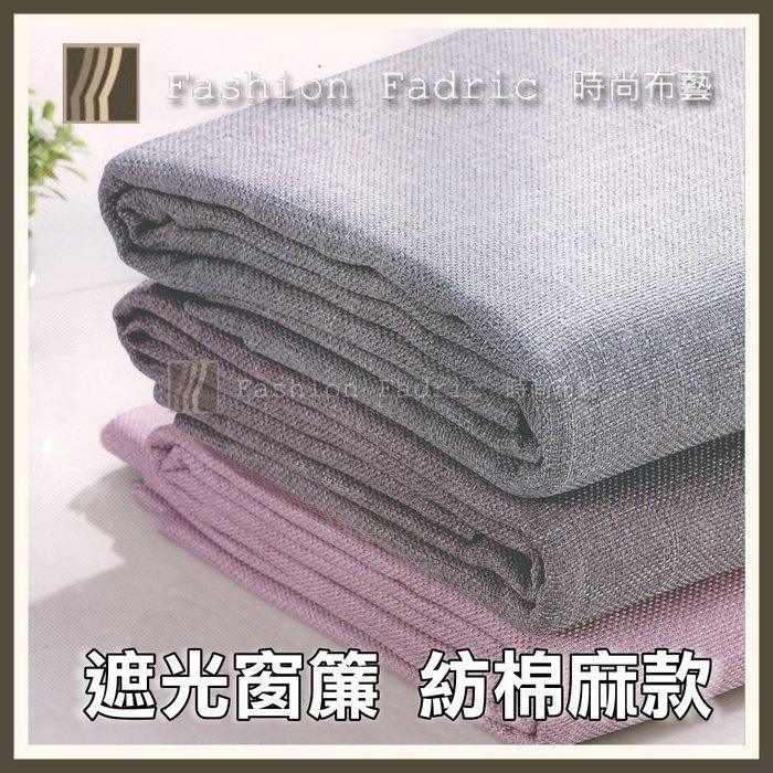 遮光窗簾 紡棉麻款 素色系列 (TW1276) 遮光約80-90%