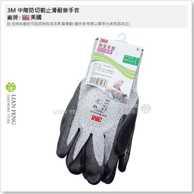 【工具屋】*含稅* 3M 中階防切割止滑耐磨手套 XL 安全手套 防切割款 中級  EN388 園藝 搬運 耐磨舒適工業