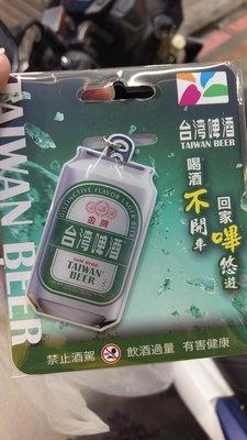 悠遊卡 台灣啤酒 金牌 台啤 羅西小舖 捷運卡 儲值卡 公車卡 超商