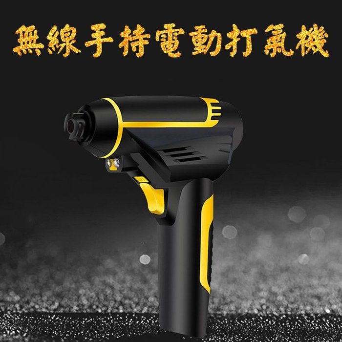 精品系列 無線款 手持電動打氣機 USB充電 智能充停 充氣機 胎壓計 胎壓表 充氣泵 汽車 自行車 輪胎 附3種充氣嘴