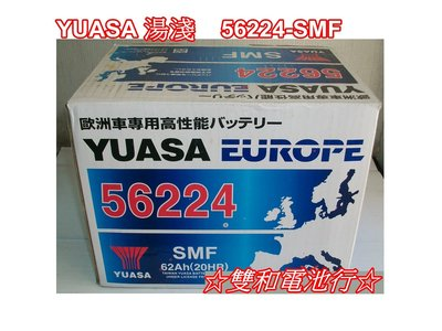 ☆雙和電池行☆YUASA湯淺電池完全密閉免保養56224-SMF(55566加強)~現代/福斯/歐寶/標緻/雪鐵龍