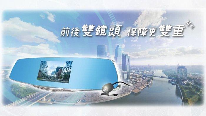 送32G高速卡 【路易視】73G 雙鏡頭後視鏡行車記錄器 雙鏡頭後照鏡行車紀錄器