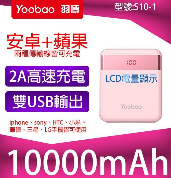 【傻瓜批發】羽博 S10-1 10000mah 行動電源 移動電源 iphone 蘋果 三星 小米 asus htc 用