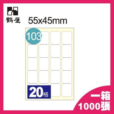 【勁媽媽】20格 鶴屋 B5545 A4 三用電腦標籤 1箱1000張 貼紙 噴墨 列印 影印 雷射 辦公事務用品