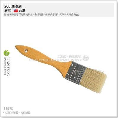 """【工具屋】*含稅* 200 油漆刷 1.5吋 五金刷 1盒-20支 1-1/2"""" 刷子 毛刷 水泥漆 油漆 塗料 粉刷"""