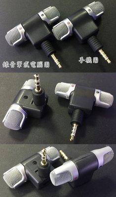 麥克風 MIC-DS70P,立體聲 雙聲道 錄音筆錄音機筆記本電腦麥克風,手機平板麥克風,3.5MM,上課/會議/演講